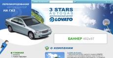 «3 STARS Autogas»