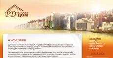 Оценочная компания «Русский дом»
