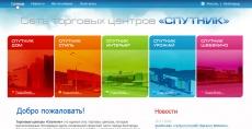 Сеть торговых центров «Спутник»