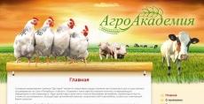 ООО «Агроакадемия»