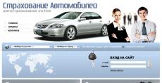 Cтрахование автомобилей