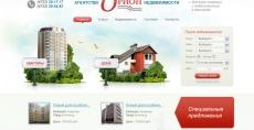 Агентство недвижимости «Орион»
