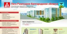 «Лига Риэлторов Белгородской области»