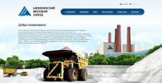 ОАО «Шебекинский меловой завод»