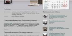 «Времена.info»