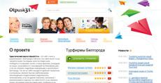 Туристический портал «Отпуск31.ру»