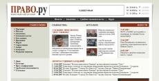 Новостной сайт по праву