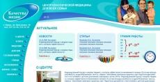 Медицинский центр «Качество жизни»