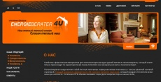 Компания «EnergieBerater 4U»