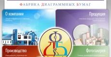 ЗАО «Фабрика диаграммных бумаг»